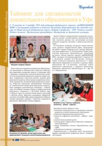 """Публикации о проекте в федеральном журнале """"Дошкольный мир"""""""