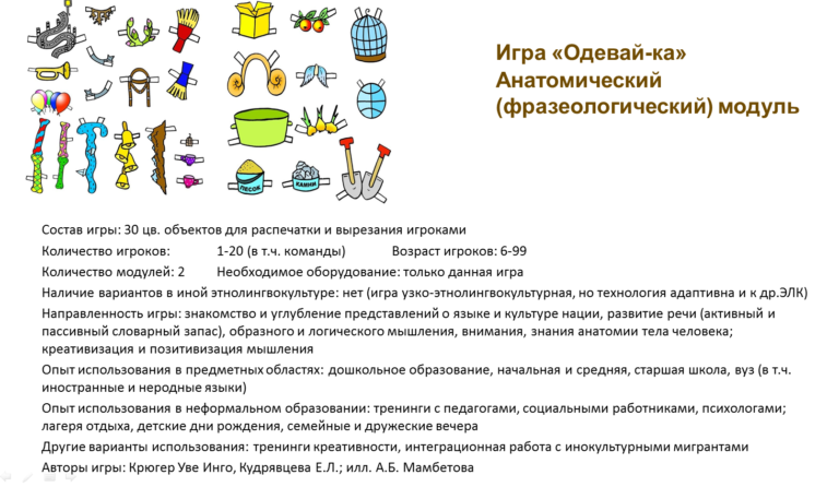 odevajka_frazeolog